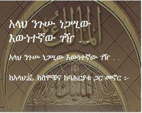 with-allah-1-am.JPG