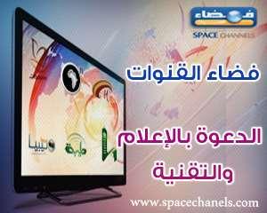 spacechanels-2