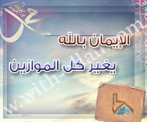 with-allah-003