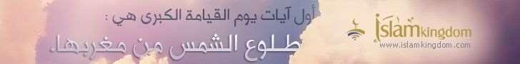 مملكة الإسلام