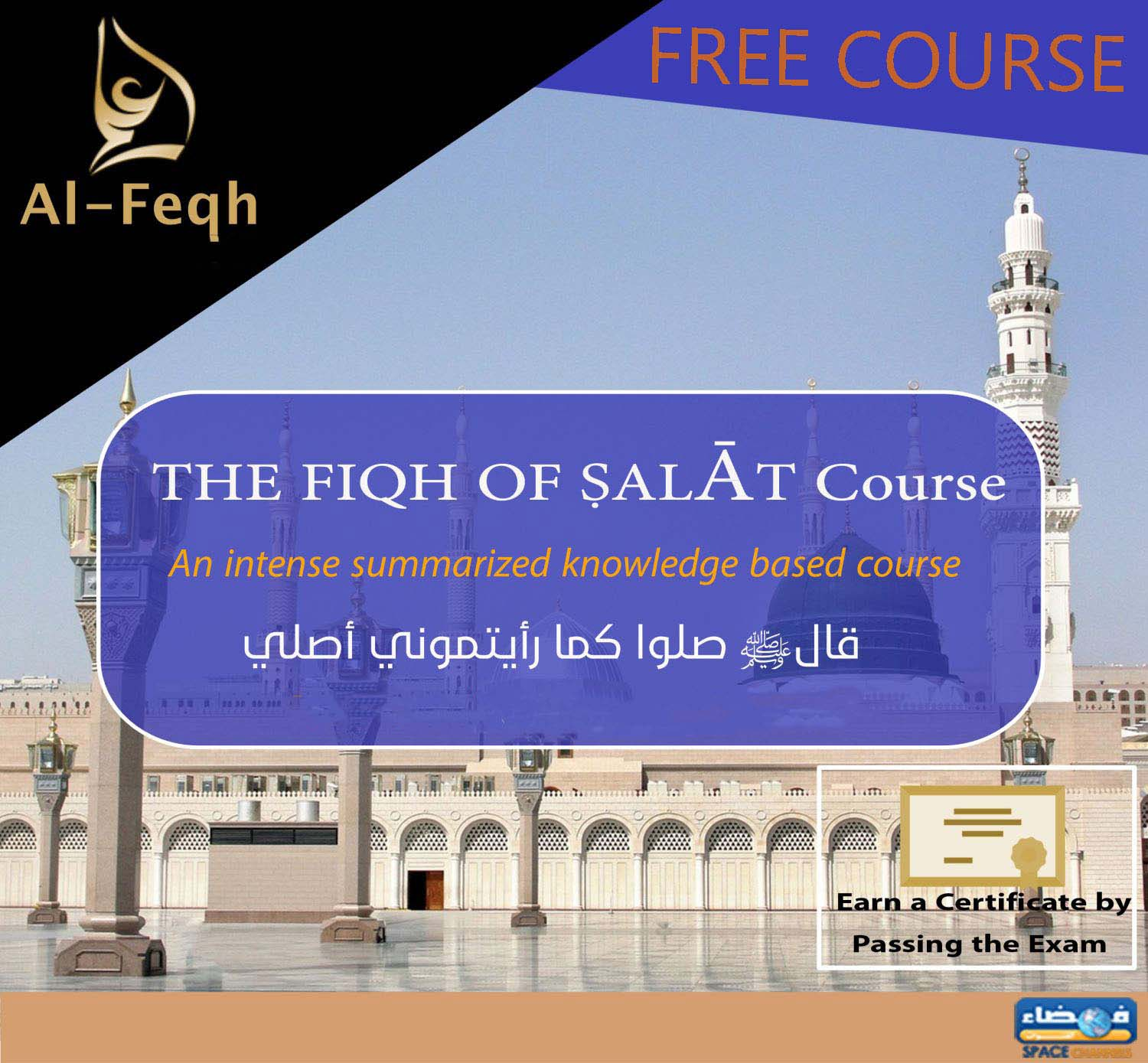 Illustrated Rulings of Salaat Course
